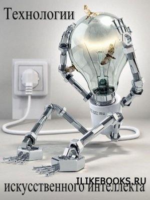 Книга Потапов А.С. - Технологии искусственного интеллекта