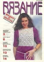 Вязание модно и просто № 4, 2005