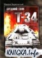 Аудиокнига Средний танк Т-34 Вся правда о прославленном танке