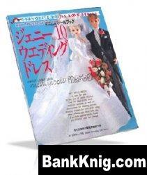 Журнал My favorite doll book №10
