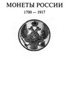 Монеты России 1700-1917 (В.В.Уздеников).