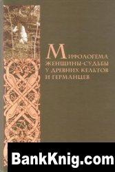 Книга Мифологема женщины-судьбы у древних кельтов и германцев