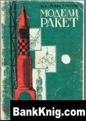 Книга Модели ракет (проектирование и полет)