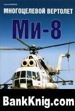 Книга Многоцелевой вертолет Ми-8