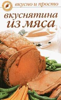 Книга Вкуснятина из мяса