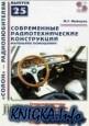 Книга Современные радиотехнические конструкции. Маленькие помощники