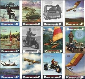 Журнал Архив журнала Моделист-конструктор №1-12 (январь-декабрь 1983)
