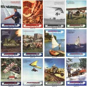 Журнал Архив журнала Моделист-конструктор №1-12 (январь-декабрь 1986)