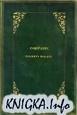 Книга Собрание русских медалей (Вып. 1-5)