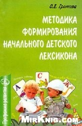 Книга Методика формирования начального детского лексикона.( в комплекте с дидактическим материалом)