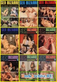 Книга Sex Bizarre №12-20 (1975-77)