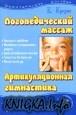 Книга Логопедический массаж и артикуляционная гимнастика. Практическое пособие