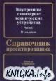 Книга Внутренние санитарно-технические устройства. Часть 1. Отопление