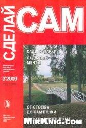 Журнал Сделай Сам №3 2009 (Знание)
