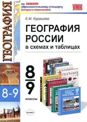 Книга География России: в схемах и таблицах. 8-9 классы