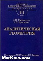 Книга Аналитическая геометрия. Учеб. для вузов