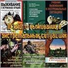 Книга 10 книг о выживании в экстремальных ситуациях