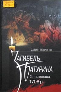 Загибель Батурина 2 листопада 1708 р