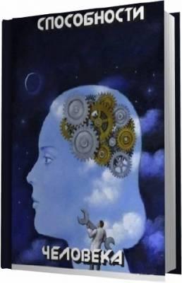 Книга Способности человека. (Аудиокнига)