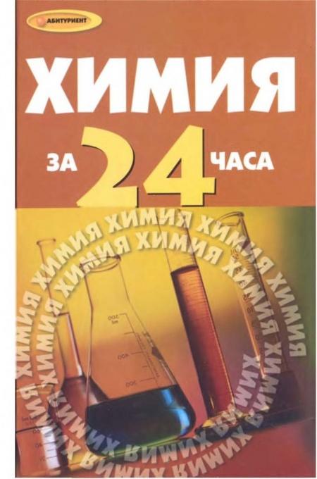 Книга Химия за 24 часа Коваценко Л.