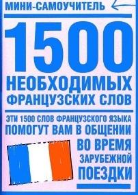 Книга 1500 необходимых французских слов