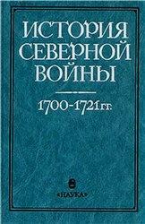 История Северной войны. 1700-1721 г