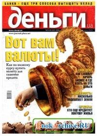 Журнал Деньги.ua №9-10 (12 марта 2009)