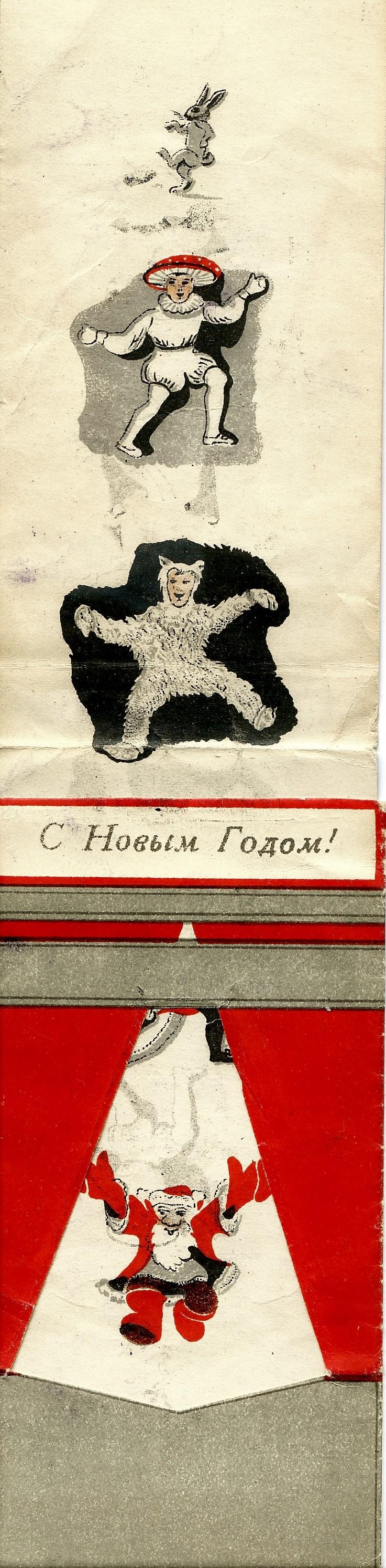 Елка 1946 002 кор.jpg