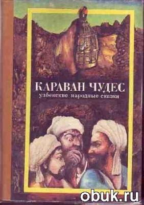 Журнал Шевердин М.И - Караван чудес. Узбекские народные сказки