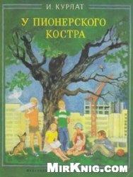 Книга У пионерского костра