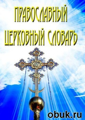 Книга Православный церковный словарь