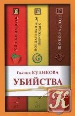 Книга Книга Куликова Галина - 68 книг