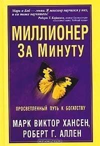 Книга Лучшие книги о достижении богатства.