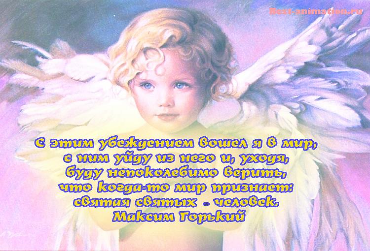 Цитаты великих людей - Величие и ничтожество человека - С этим убеждением вошел я в мир, с ним уйду из него...