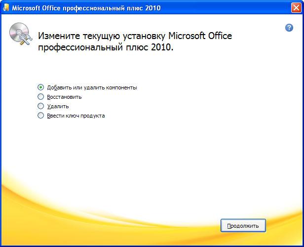 Рис. 2 Диалоговое окно Microsoft Office