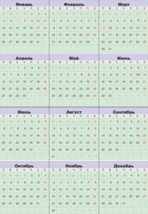 Календарь на 2015 год в pdf