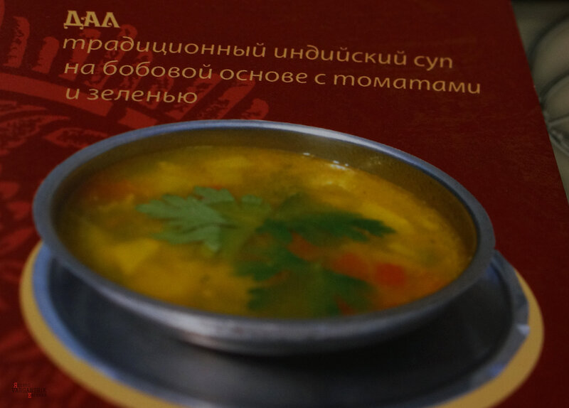 Дал традиционный индийский суп
