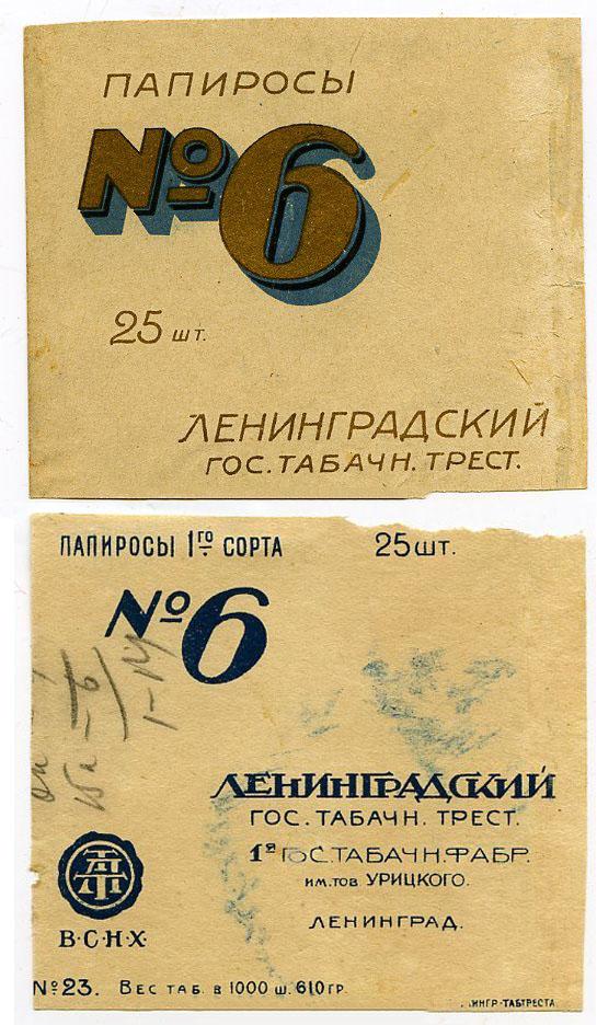 Папиросы № 6