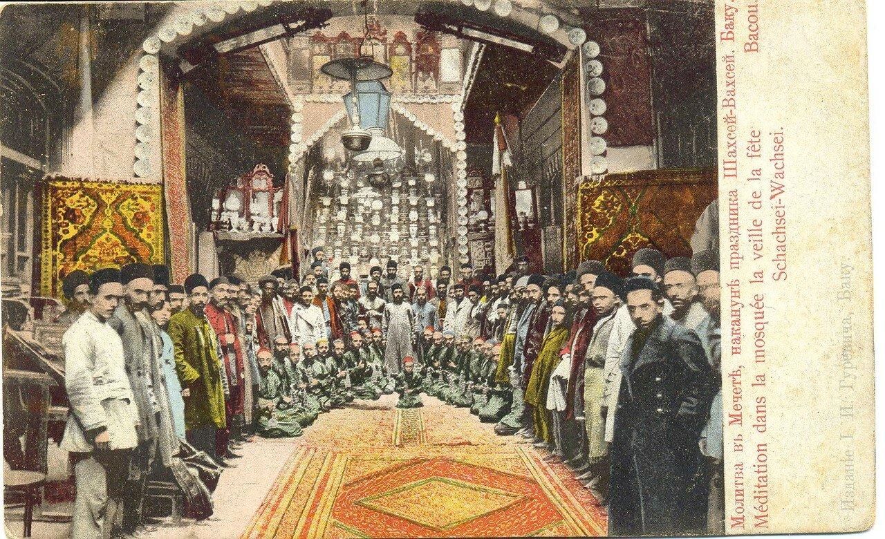 Молитва в мечети накануне праздника Шахсей-Вахсей