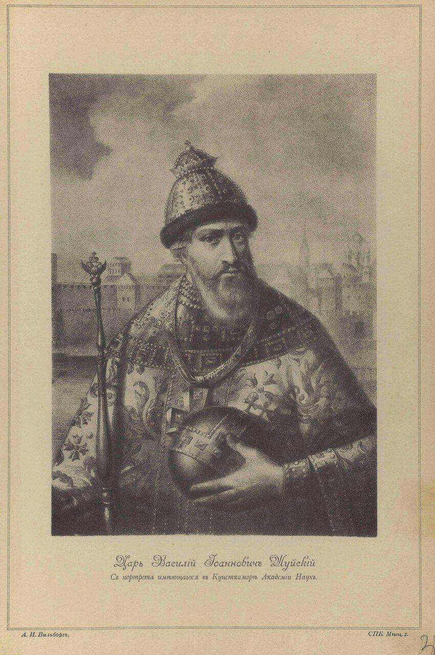 Царь Василий Иоанович Шуйский