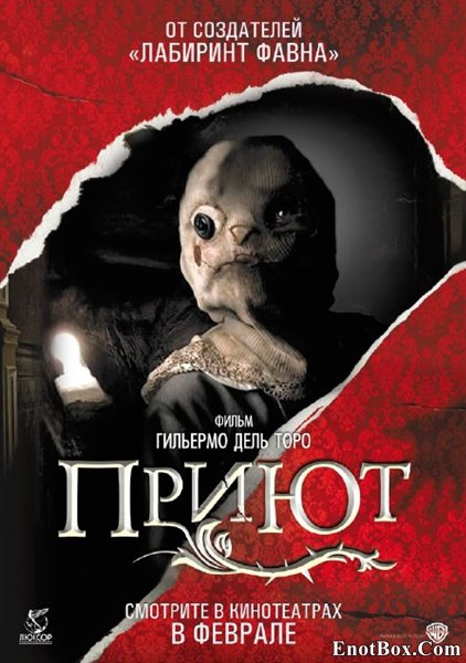 Приют / El orfanato (2007/BDRip/HDRip/DVDRip/AVC)