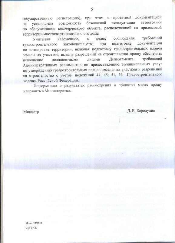 Письмо Министерства Ярославцеву 5.jpg