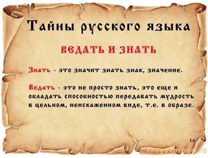 1370278601_tayny-russkogo-yazyka014.jpg