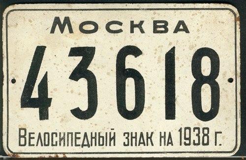 Велосипедный знак Москва 1938.jpg