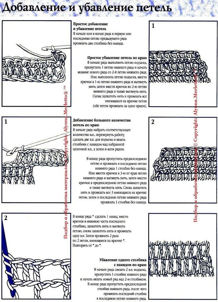 Как уменьшать петли при вязании крючком 460