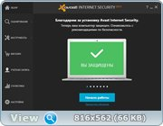 Антивирус - Avast! Internet Security 2015 10.2.2215 Final