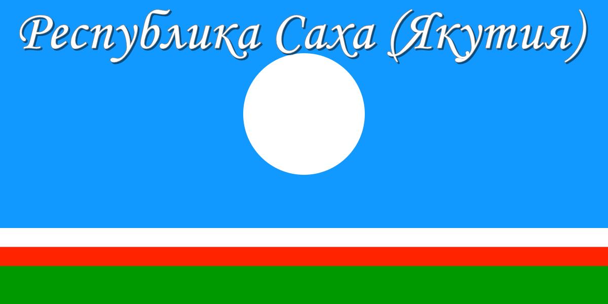 Республика Саха (Якутия).png