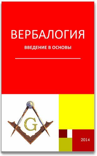 """Роман Духанин. """"ВЕРБАЛОГИЯ. Введение в основы"""""""