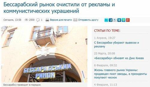 FireShot Screen Capture #2825 - 'Бессарабский рынок очистили от рекламы и коммунистических украшений - Здание готовят к ремонту I СЕГОДНЯ' - kiev_segodnya_ua_kommunalka_bessarabskiy-rynok-ochistili-ot-reklamy-i-kom.jpg