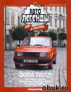 Журнал Автолегенды СССР №153 (январь 2015)